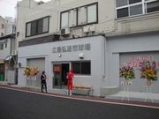 広島弘法市球場