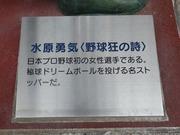 水原勇気4