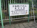 鹿沼公園駅3