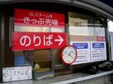 きっぷ売り場