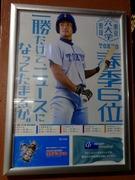 東京六大学ポスター