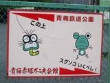 ←青梅鉄道公園