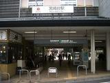 宮崎台駅2