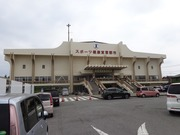 船橋市民体育館
