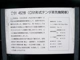 D51 452説明