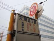 大洲4丁目(広島バス)