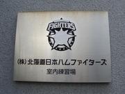 北海道日本ハムファイターズ室内練習場