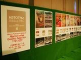 日本シリーズポスター1