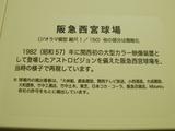 阪急西宮球場