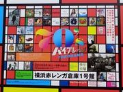 70'sバイブレーション YOKOHAMA