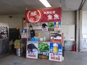 沖縄料理 金魚