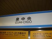 泉中央駅2