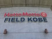 Hot Motto FIELD KOBE