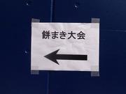 ←餅まき大会