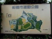 船橋市運動公園