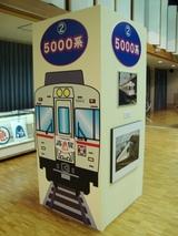 5000系