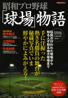 昭和プロ野球「球場」物語