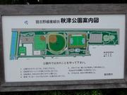 秋津公園案内図