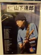山下達郎 PERFORMANCE 2015-2016