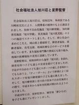 旭川荘と星野監督