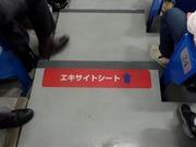 エキサイトシート↑