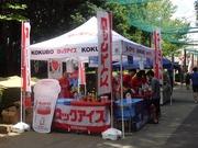 KOKUBO売店