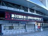 第32回社会人野球日本選手権大会