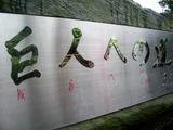 阪神への道