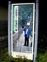 宮脇俊三と鉄道紀行展