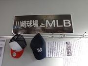 川崎球場とMLB