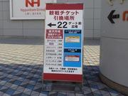←観戦チケット引換場所