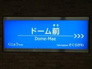 ドーム前駅1