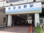 新習志野駅北口