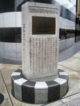 電気鉄道事業発祥地1