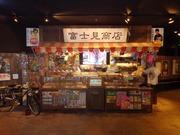 富士見商店