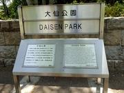 大仙公園2