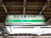 ひたち野うしく駅2