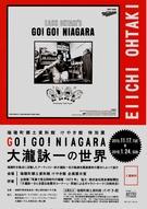 特別展「GO!GO!NIAGARA—大瀧詠一の世界—」
