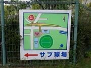 ←サブ球場