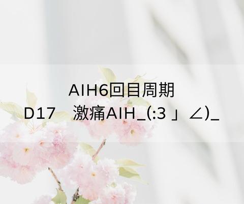 不妊 (8)
