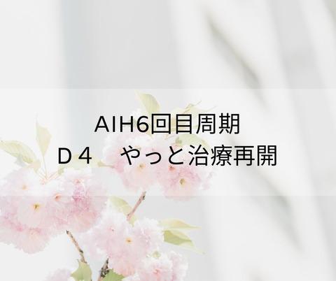 不妊 (6)