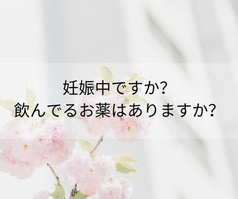 不妊 (1)