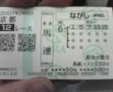 京都12Rその2