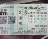 京都11R
