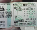東京12Rその2