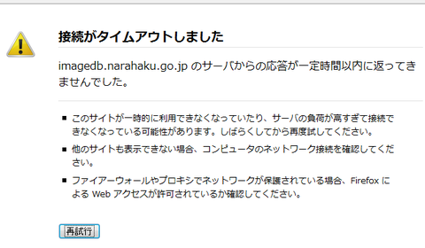 nara_20120818
