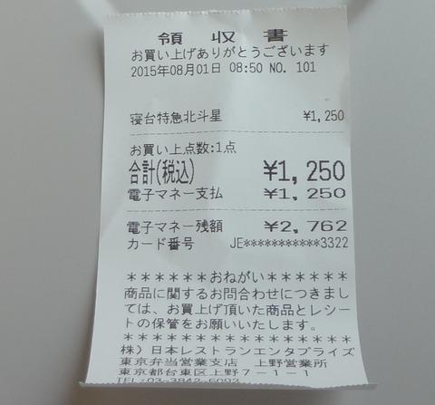 xDSC06785