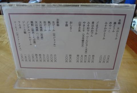 yDSC01836