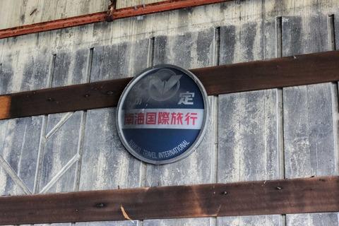 三洲園ホテル-3