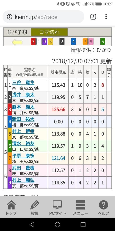 Screenshot_20181230-100947